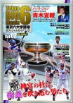 東京六大学野球オフィシャルガイドブック